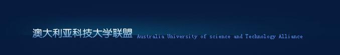 澳大利亚科技大学联盟
