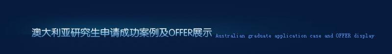 澳大利亚研究生申请成功案例及OFFER展示