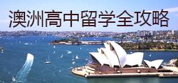 初中生留学就选澳大利亚