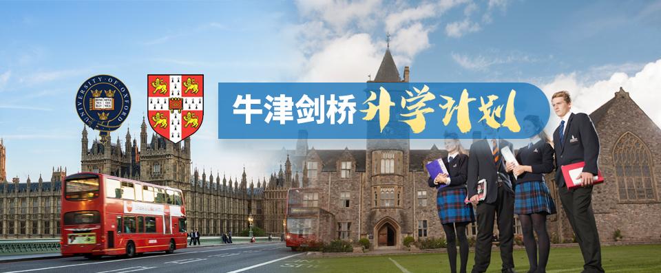 牛津 剑桥保申计划只要达到最低标准就能保证申请